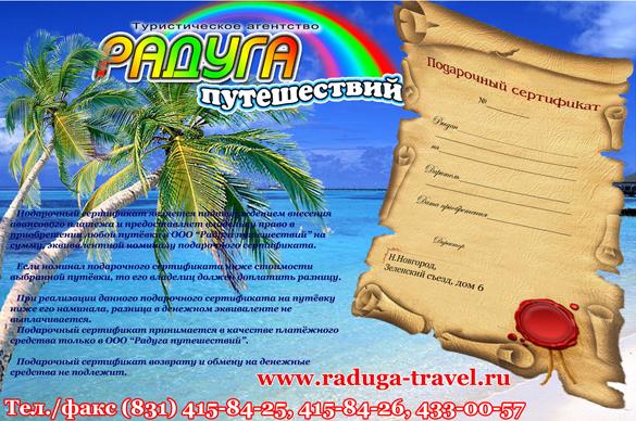 Стихи к подарку сертификат на путешествие 94